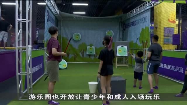 9月学校假期即将来临 一些学生和儿童景点受欢迎
