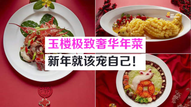玉楼极致奢华年菜 新年就该宠自己!
