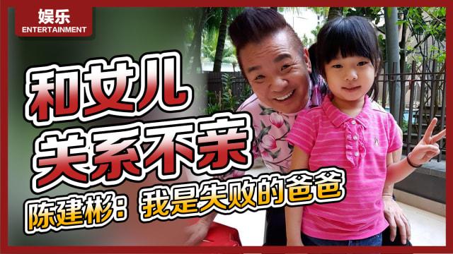 和女儿关系不亲 陈建彬:我是失败的爸爸