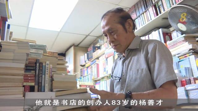 狮城有约 | 岁月藏家:华文书籍收藏家