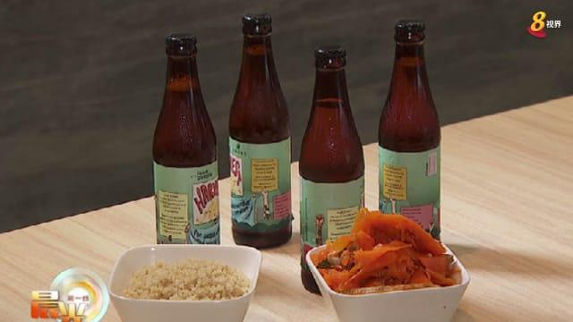 晨光|潮流解码:剩余食材酿啤酒 口味独特零浪费