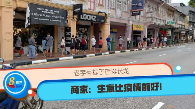 老字号粽子店排长龙 商家:生意比疫情前好!