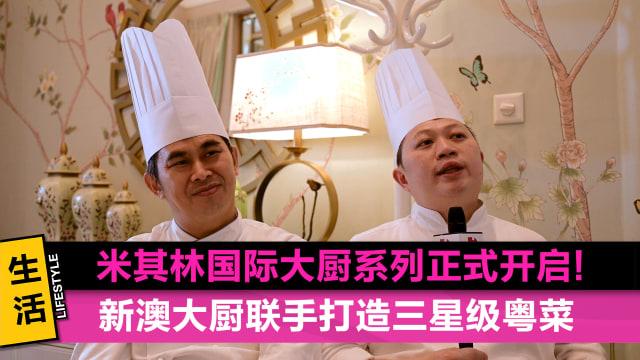 米奇林国际大厨系列正式开启! 新澳大厨联手打造三星级粤菜