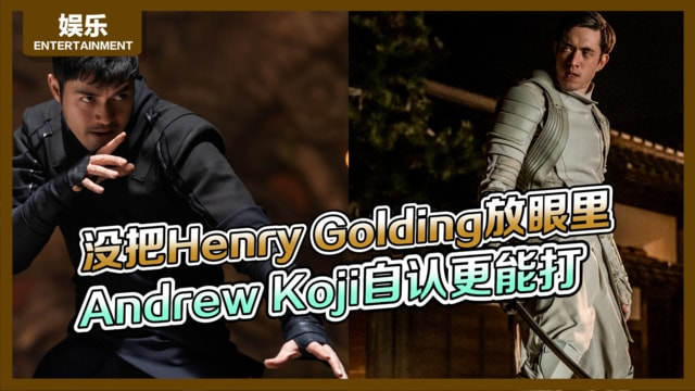 没把Henry Golding放眼里 Andrew Koji自认更能打
