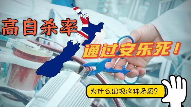 【958新闻就是新闻】新西兰安乐死合法化;世卫要降低自杀率;冠病疫苗旨在保命 - 生不如死 VS 死不如生