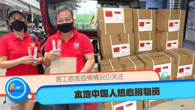 客工宿舍疫情情况引关注 本地中国人热心捐物资