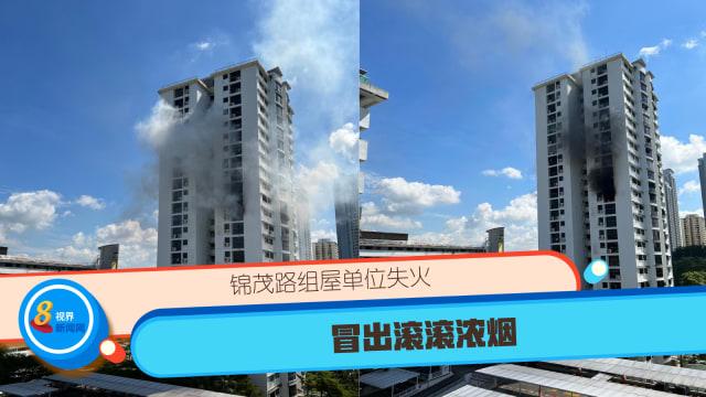 锦茂路组屋单位失火 冒出滚滚浓烟