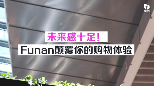 玩转Funan 6种体验不可错过!