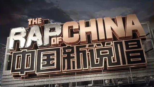 《中国新说唱》改版爆抄袭 赛制、海报与韩国节目雷同