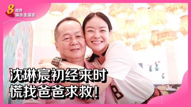 沈琳宸初经来时 慌找爸爸求救!