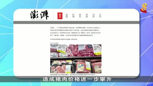 晨光|纸上风云:中国蔬菜涨价 网民笑称穷得只能吃肉