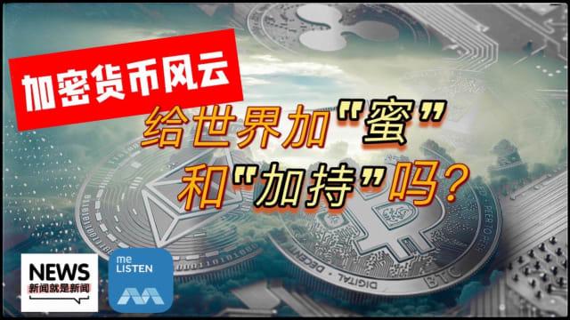 """【958新闻就是新闻】加密货币风云:给世界 加""""蜜"""" 和""""加持""""吗?"""