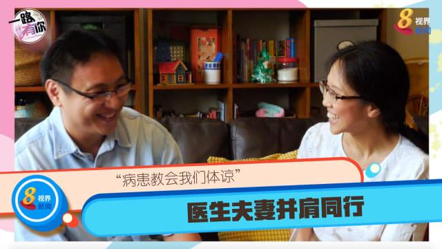 """【一路有你】医生夫妻并肩同行 """"病患教会我们体谅"""""""