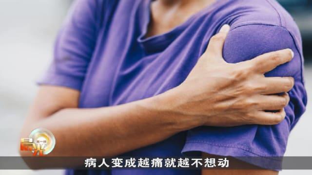 晨光 善方保健:肩膀僵硬疼痛称五十肩 伸展运动有助缓解症状