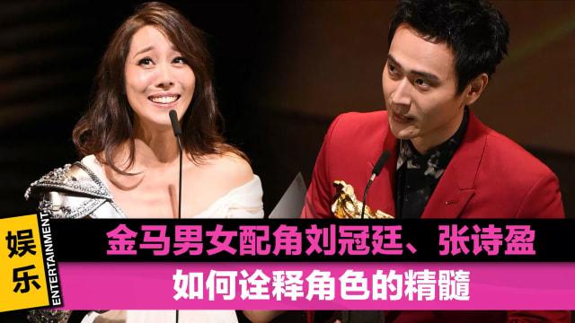 金马男女配角刘冠廷、张诗盈 如何诠释角色的精髓