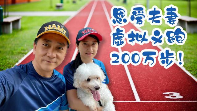 【防疫平常心系列二】第五集 恩爱夫妻疫情下虚拟义跑200万步!