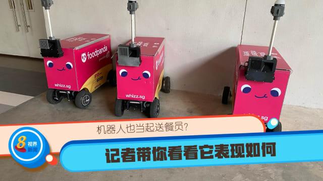 机器人也当起送餐员?记者带你看看它表现如何