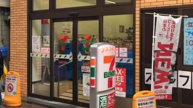 为东京奥运会做准备 日本7-11便利店停售成人杂志