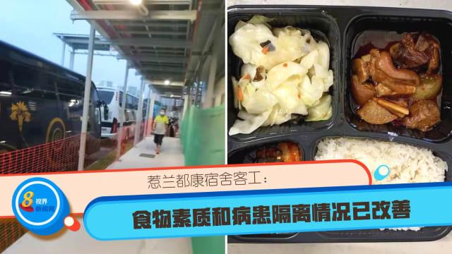 惹兰都康宿舍客工:食物素质和病患隔离情况已改善