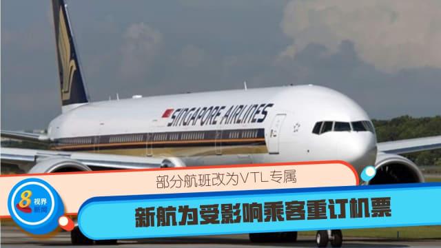 部分航班改为VTL专属 新航为受影响乘客重订机票