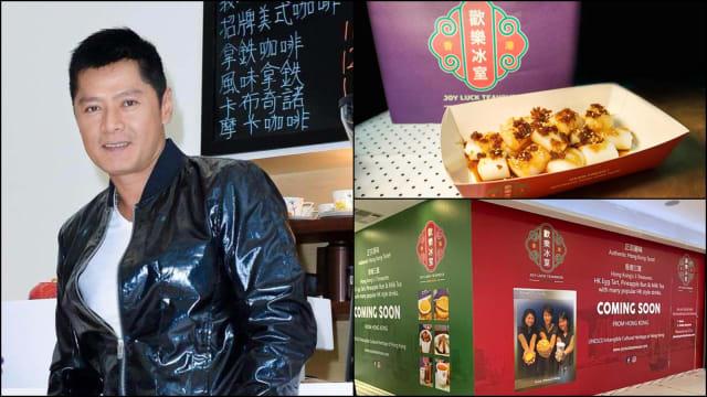 欢乐冰室东部设分店 限时推出李南星研发新品