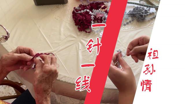 """【防疫平常心系列二】第四集 孙女为助外婆""""疗伤""""  开网店卖口罩挂绳"""