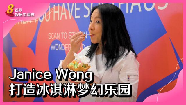 Janice Wong打造冰淇淋梦幻乐园