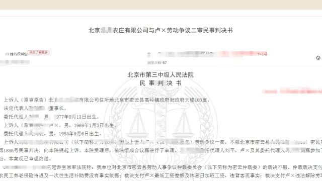 公司中秋节没发月饼 中国一名保安打经理后被开除