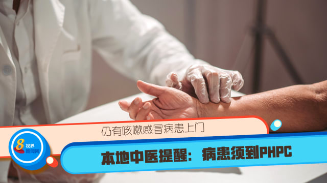 仍有咳嗽感冒病患上门 本地中医提醒:病患须到PHPC