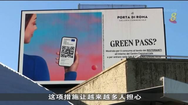 明天起 意大利所有政府及私人机构员工上班须出示绿色通行证