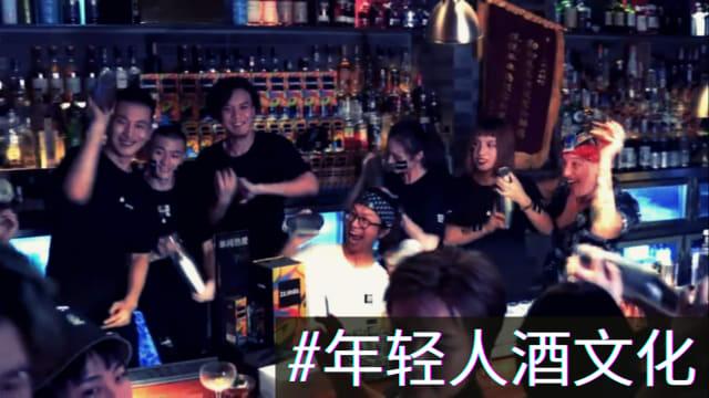 【中国井点】摆脱LKK形象 中国白酒青春飞扬