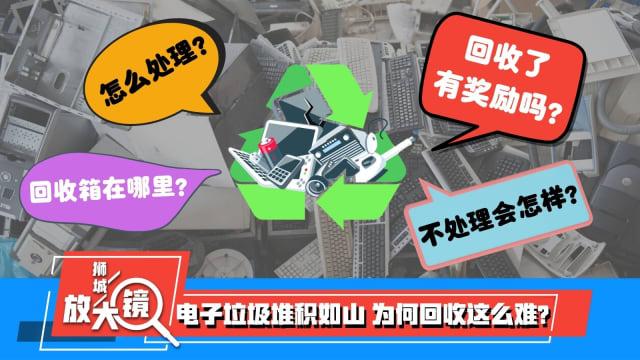 【狮城放大镜】电子垃圾堆积如山 为何回收这么难?