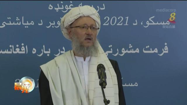 塔利班代表出席阿富汗问题国际会议
