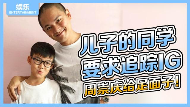 """【不一般的爸爸】周崇庆""""儿女满堂"""" 不把孩子占为己有"""