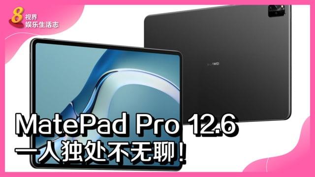 HUAWEI MatePad Pro 12.6 一人独处不无聊!