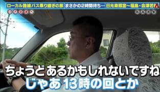 Japan Hour: Local Bus Adventure To Tochigi Prefecture - Part 1