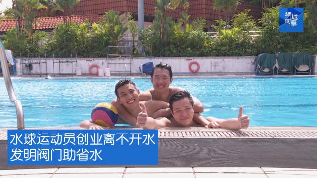 狮城时事 | 水球运动员创业离不开水 发明阀门助省水