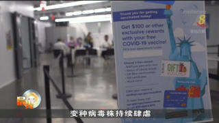 美70%成年人接种至少一剂疫苗 比拜登目标迟一月