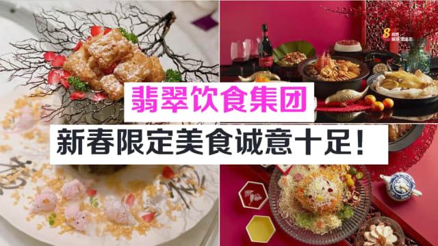 翡翠饮食集团 新春限定美食诚意十足!