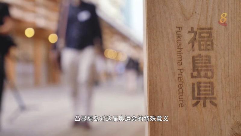 焦点   走出核漏阴霾 奥运能振兴福岛?