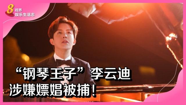 """""""钢琴王子""""李云迪涉嫌嫖娼被捕!"""