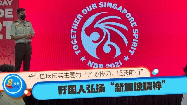 """今年国庆庆典以""""齐心协力,坚毅前行""""为主题 吁国人弘扬""""新加坡精神"""""""