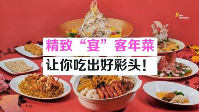 """精致""""宴""""客年菜 让你吃出好彩头!"""