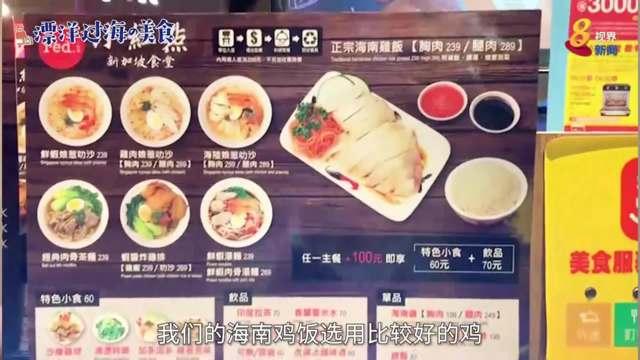 【漂洋过海的美食】新加坡菜如何在台湾杀出重围?