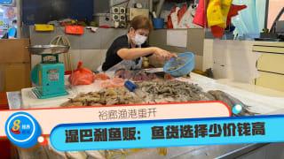 【直播】裕廊渔港重开 湿巴刹鱼贩:鱼货选择少价钱高