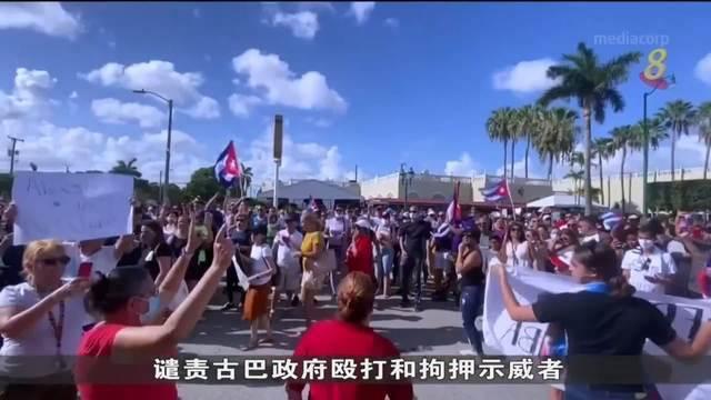 古巴总统将示威归咎美国 拜登称支持古巴人民诉求