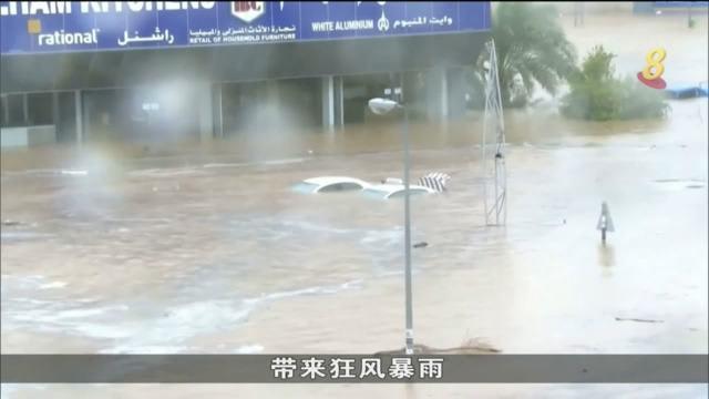阿曼伊朗遭热带气旋袭击引洪水土崩 至少九人亡