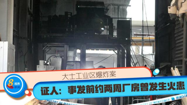 大士工业区爆炸案 证人:事发前约两周厂房曾发生火患