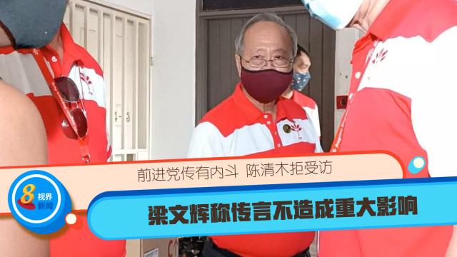 前进党传有内斗:陈清木拒受访 梁文辉称传言不造成重大影响