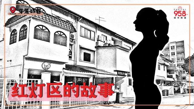 【芽笼45巷】红灯区的故事